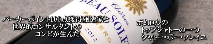 ポムロル  シャトー ボー ソレイユ2012