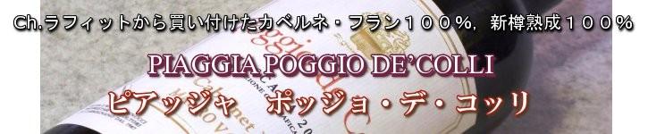 ピアッジャ ポッジョ デ コッリ2009