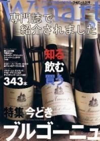 ワイン通販 リカープラザえちごや紹介された専門誌