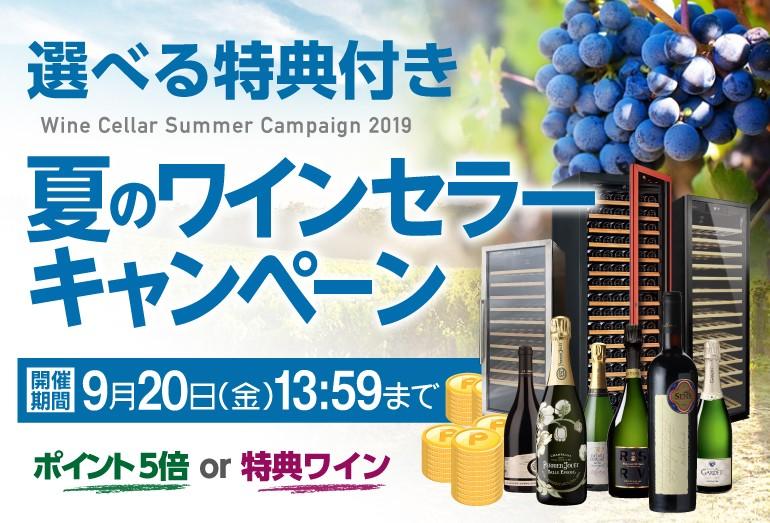 夏のワインセラーキャンペーン