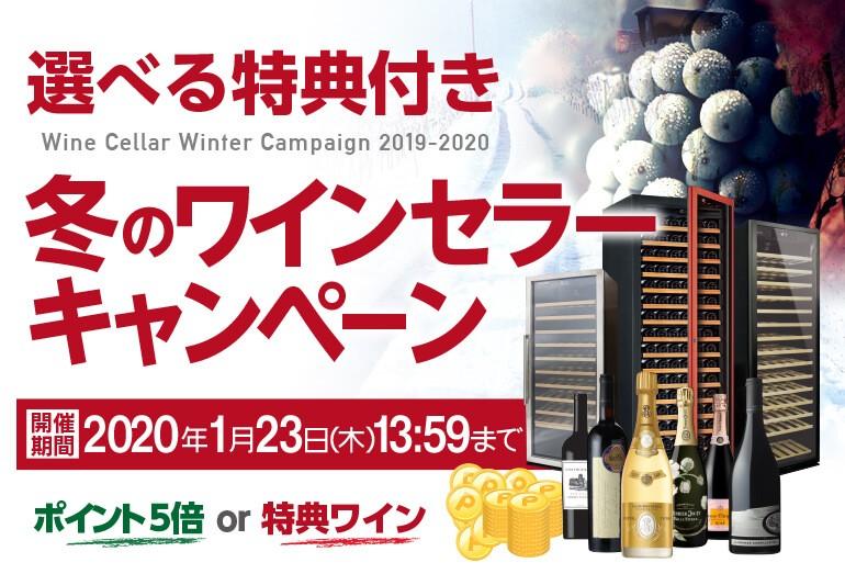 ワインセラーキャンペーン