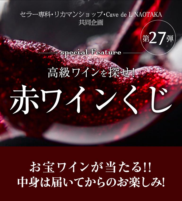 赤ワインくじ27弾