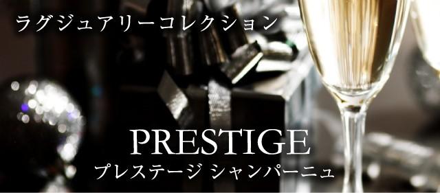 銘醸ワイン専門のCAVE de L NAOTAKA!ナオタカ プレステージュ シャンパーニュ