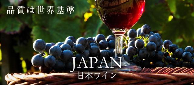 銘醸ワイン専門のCAVE de L NAOTAKA!ナオタカ 日本ワイン