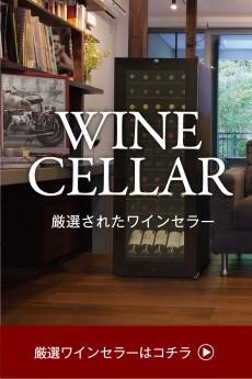 銘醸ワイン専門のCAVE de L NAOTAKA!ナオタカ ワインセラー