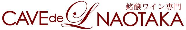 銘醸ワイン専門のCAVE de L NAOTAKA!ナオタカ