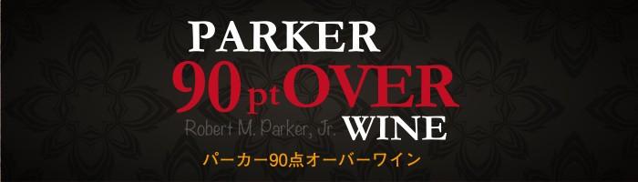 パーカ−90点オーバーワイン