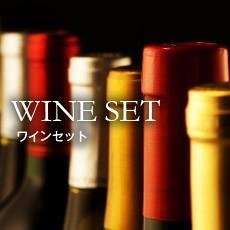 銘醸ワイン専門のCAVE de L NAOTAKA!ナオタカ 34.ワインセット
