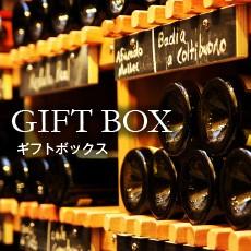 銘醸ワイン専門のCAVE de L NAOTAKA!ナオタカ 35.ギフトBOX