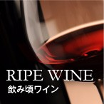 銘醸ワイン専門のCAVE de L NAOTAKA!ナオタカ 36.飲み頃ワイン