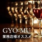 銘醸ワイン専門のCAVE de L NAOTAKA!ナオタカ 37.業務店おすすめ