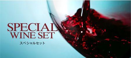 銘醸ワイン専門のCAVE de L NAOTAKA!ナオタカ 21.ワインセット