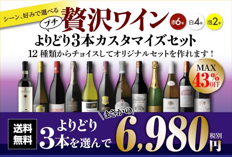 よりどりプチ贅沢ワイン3本