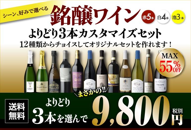 よりどり銘醸ワイン3本