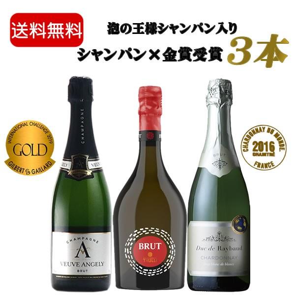 シャンパン入りスパークリングワイン3本セット