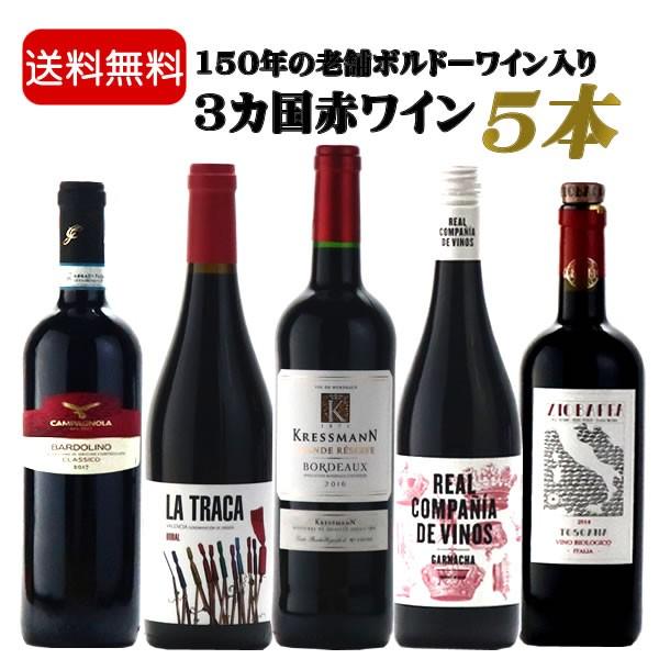 150年の老舗ボルドー入り赤ワイン5本セット