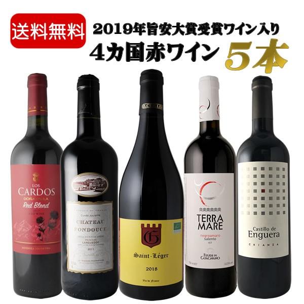旨安大賞受賞ワイン入り赤ワイン5本セット