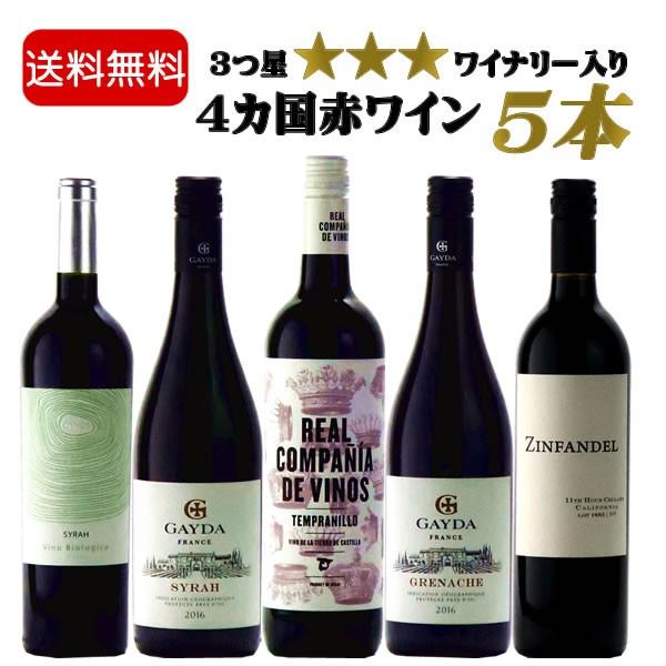 3つ星ワイナリー入り赤ワイン5本セット
