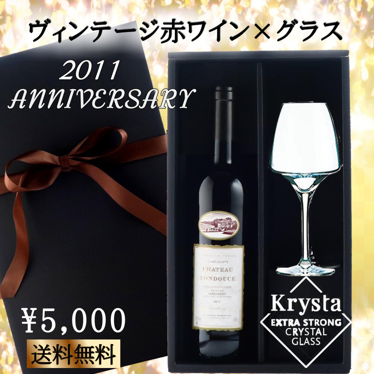 2011ヴィンテージ赤ワインとグラスのセット