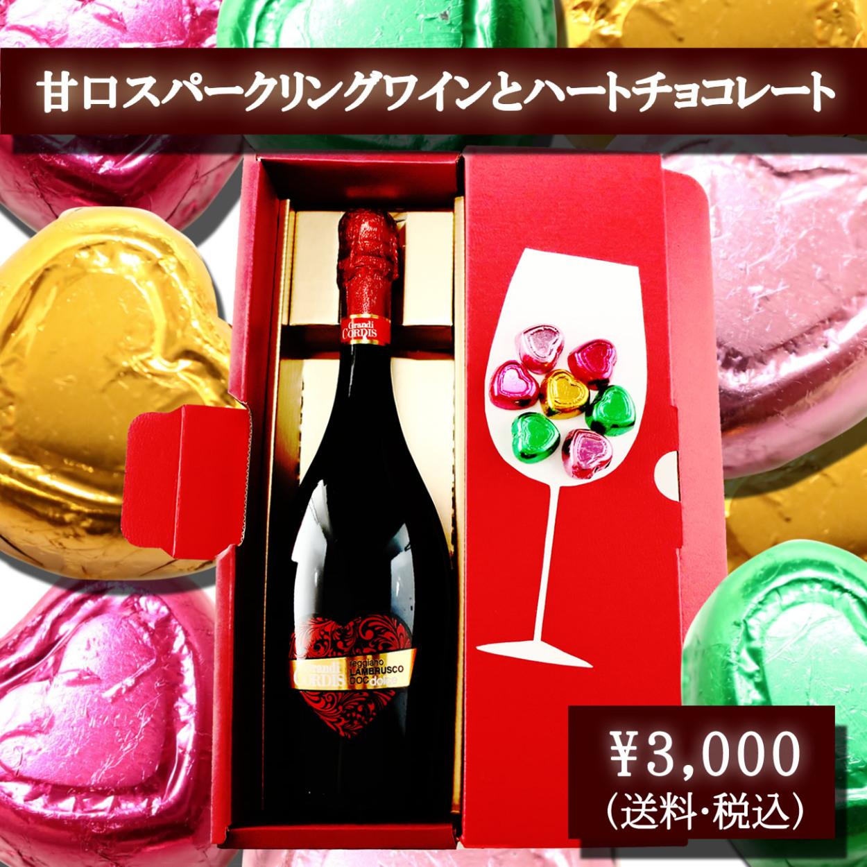 甘口スパークリングワイン赤とハートチョコレートのセット