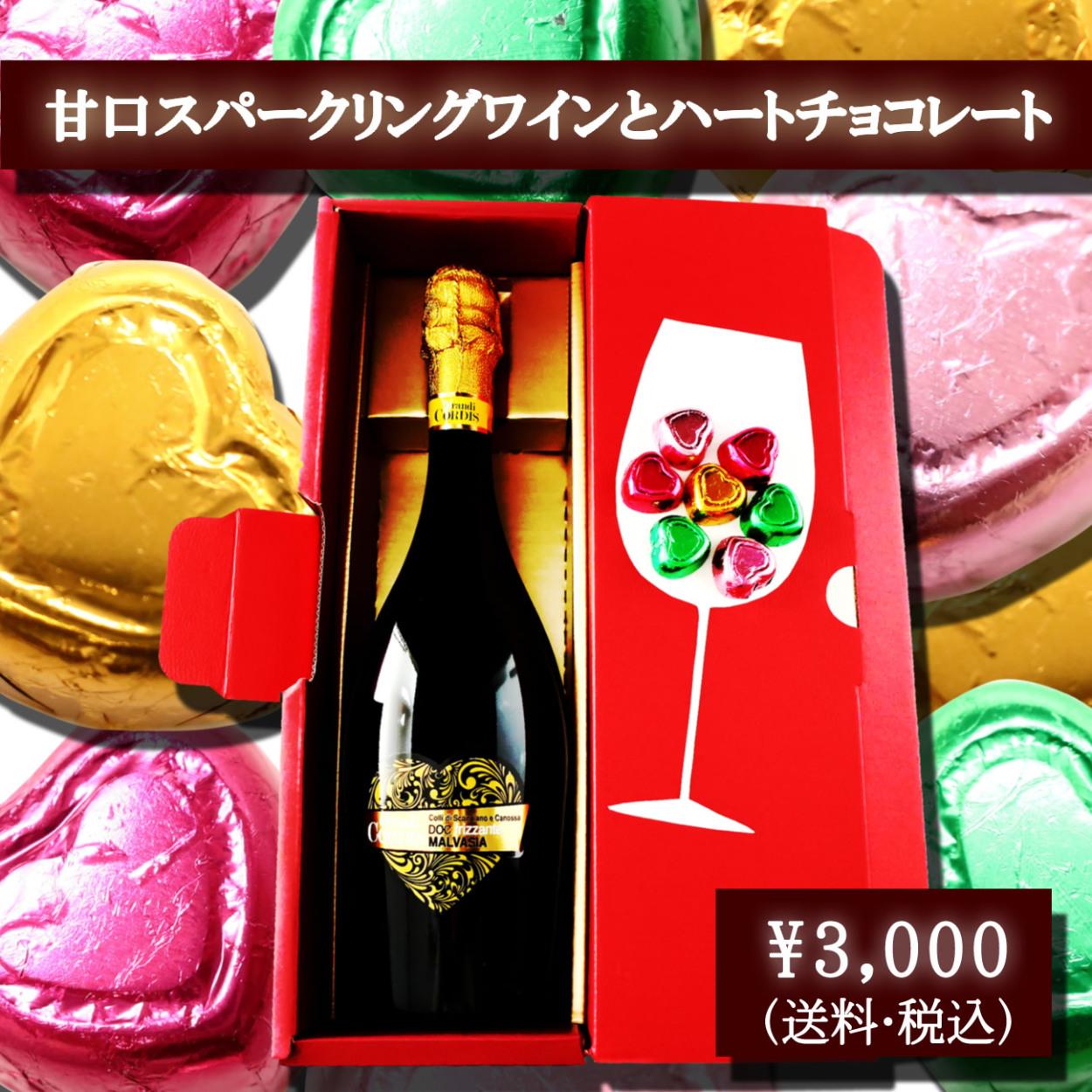 甘口スパークリングワイン白とハートチョコレートのセット