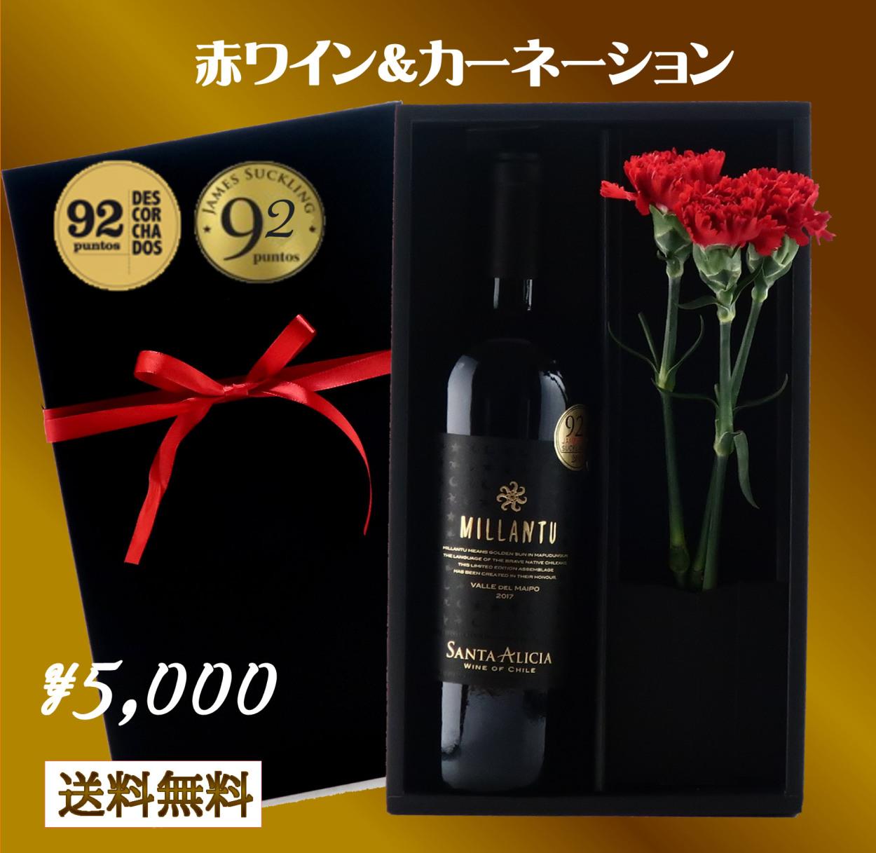 金メダル赤ワインとカーネーションのセット