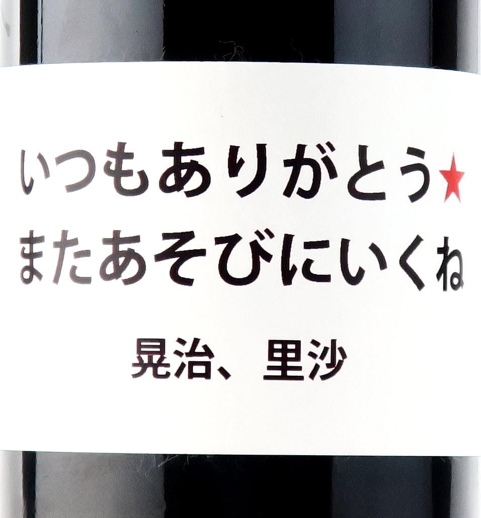 ボトルラベル