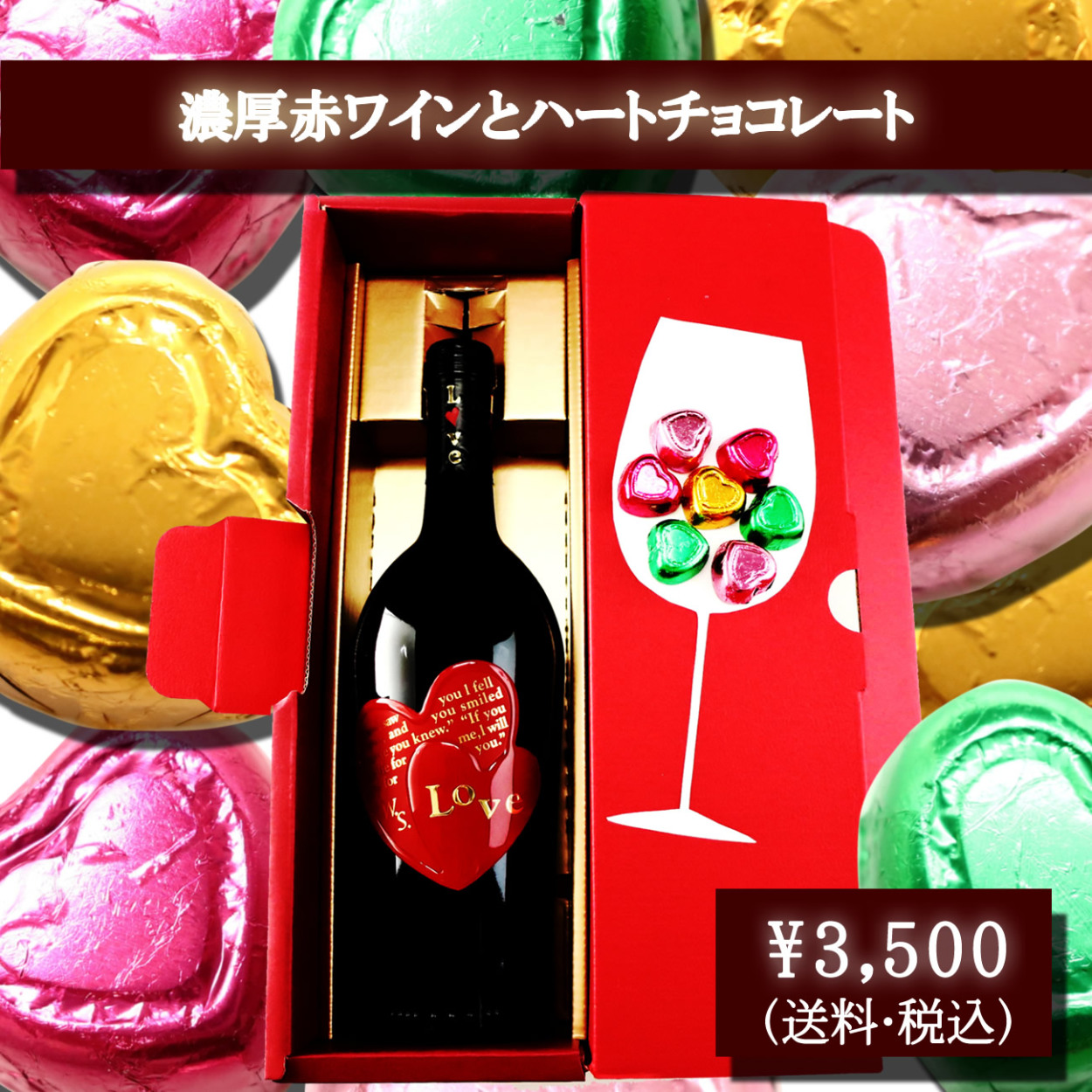 濃厚赤ワインとハートチョコレートのセット