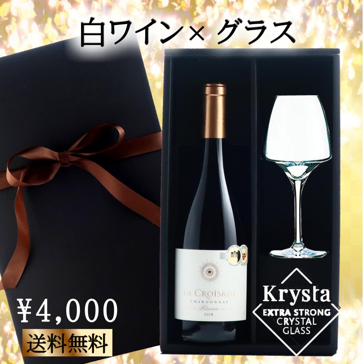 白ワインとグラスのセット