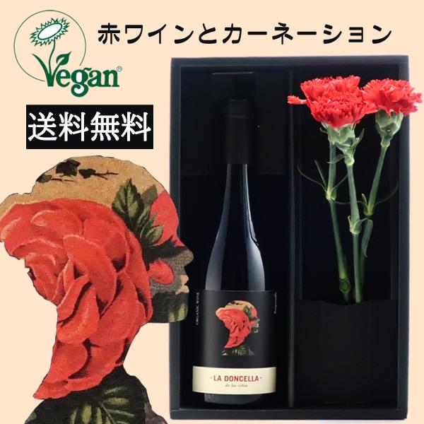 ヴィーガン赤ワインとカーネーションのセット