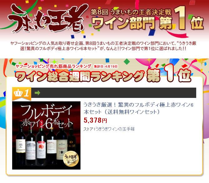 うきうき厳選!驚異のフルボディ極上赤ワイン6本セット 【送料無料】