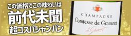 シャンパン コンテス・ド・グラモン ブリュット ド・グラモン(ガルデ社)