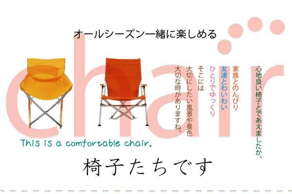 オールシーズン一緒に楽しめる椅子たちです。