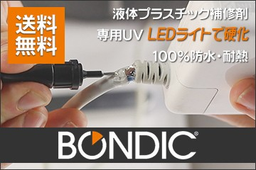 LEDライトで硬化 BONDIC