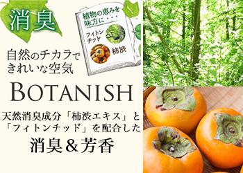 CARALL BOTANISH 自然のチカラできれいな空気 ボタニッシュ