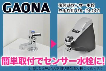 GAONA センサー水栓
