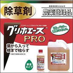 農薬登録品 除草剤 グリホーエスPro