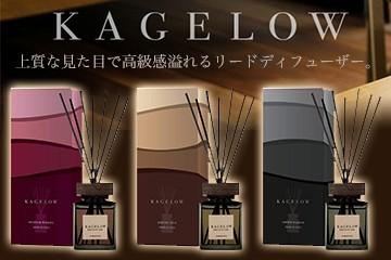 KAGELOW 晴香堂
