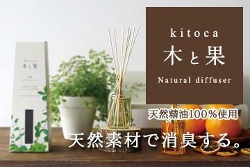 kitoca 天然精油で消臭する