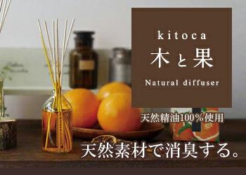 kitoca 木と果