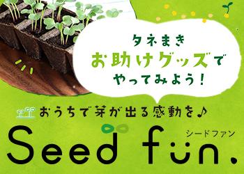 サカタのタネ Seedfun