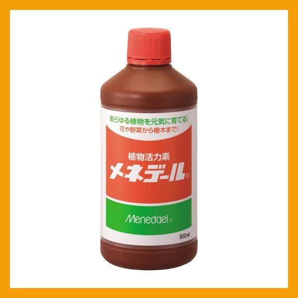 メネデール500mlで使える20円OFFクーポン