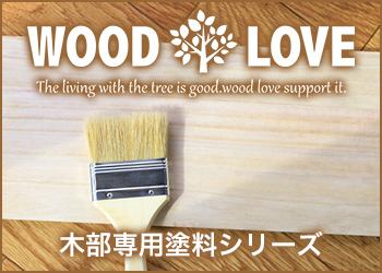 WOOD LOVE 木部専用塗料