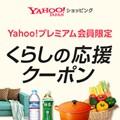 Yahooプレミアム会員限定!くらしの応援クーポン