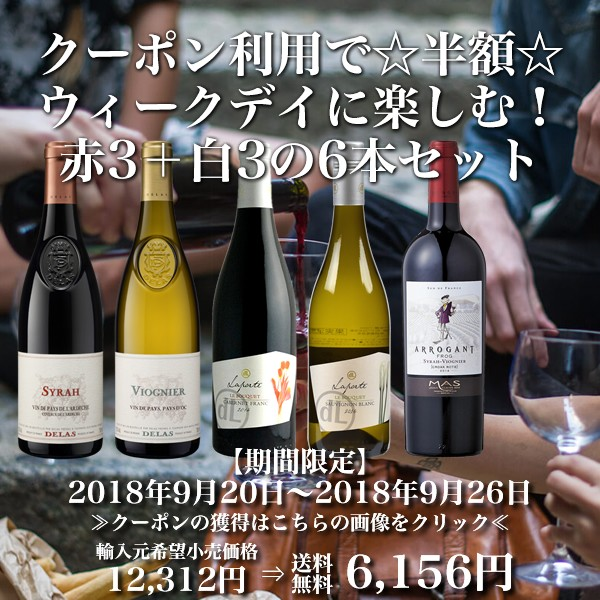 「with Wine」開店記念!期間限定☆50%OFF☆クーポン