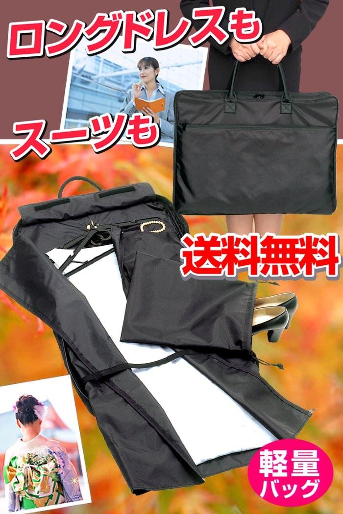 【レディースガーメントバッグ】