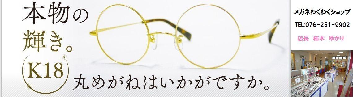 最新のメガネや人気のメガネを販売しております