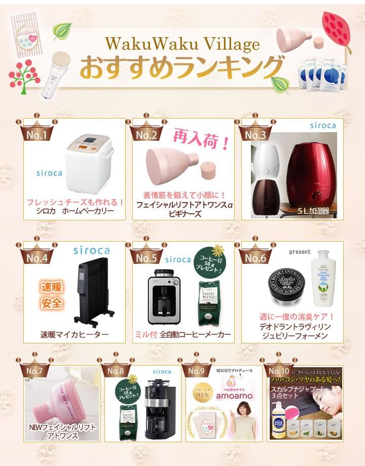 売上best10