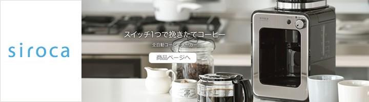 シロカコーヒーメーカー