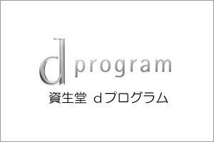 資生堂 dプログラム